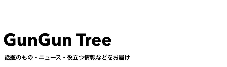 GunGun-Tree