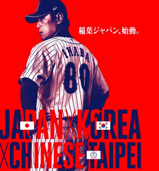 U-24 野球 テレビ放送・ネット中...